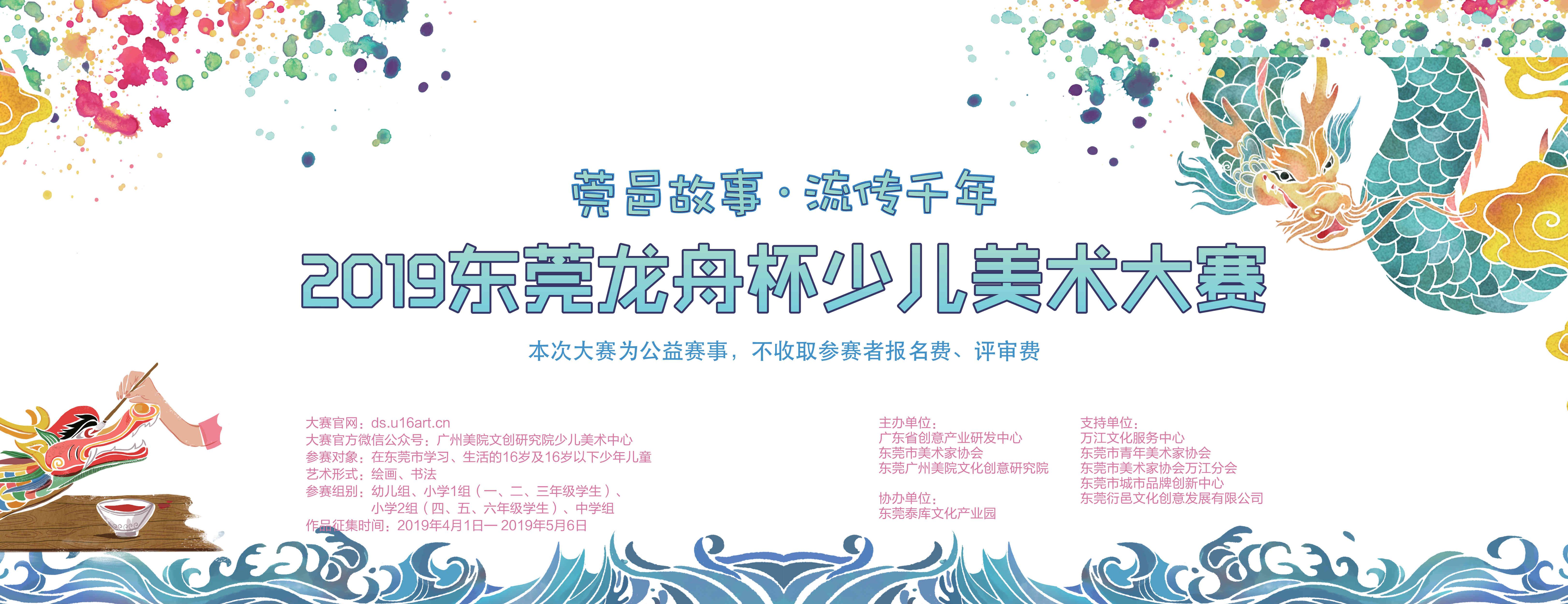 2019东莞龙舟杯少儿美术大赛,正式启动啦!