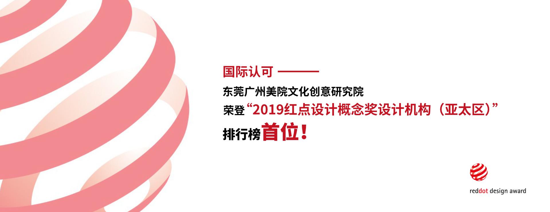 """东莞广美文创研究院荣获""""2019红点设计概念奖设计机构(亚太区)""""第一名!"""